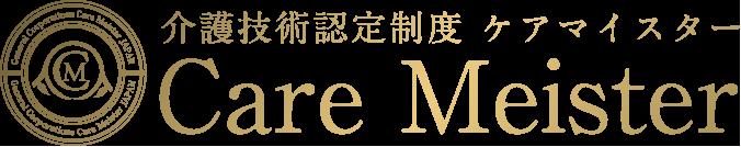 日本ケアマイスター協会 | 介護技術認定制度ケアマイスター